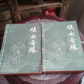 侠女奇缘(全 上下 册)(原名《儿女英雄传》)