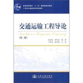 """交通运输工程导论(第2版)/普通高等教育""""十一五""""国家级规划教材·21世纪交通版高等学校教材"""