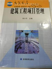 教育部高职高专规划教材:建筑工程项目管理  刘小平主编 / 高等教育出版社 16开平装