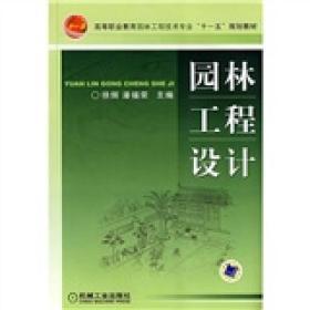 """高等职业教育园林工程技术专业""""十一五""""规划教材:园林工程设计"""
