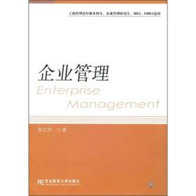 企业管理(工商管理高年级本科生、企业管理研究生、MBA、EMBA适用)
