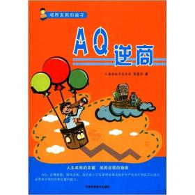 (四色)培养未来的孩子·AQ逆商