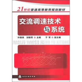 交流调速技术与系统 许期英 刘敏军  9787122084903 化学工业出版社