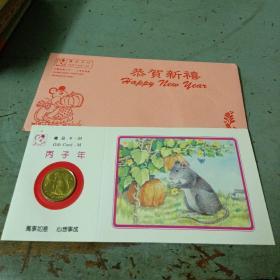 《丙子年礼品卡》附鼠年纪念币 上海造币厂总经销