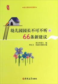 研修书系:幼儿园园长不可不听的66条新建议