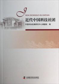 近代中国科技社团