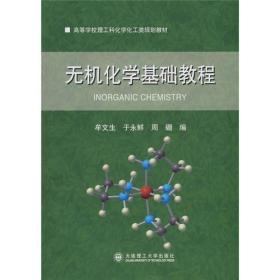 高等学校理工科化学化工类规划教材:无机化学基础教程