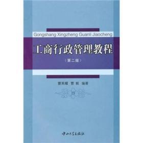 工商行政管理教程(第2版)