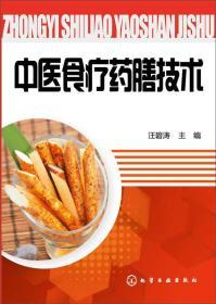 中医食疗药膳技术