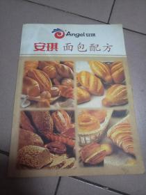 安琪面包配方【大16开本·图书内有面包的制作程序及其照片】b39xia06