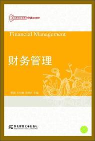 正版 财务管理 黎毅、齐灶娥、东北财经大学出版社 9787565420160