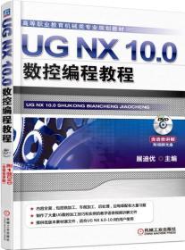 UG NX 10.0数控编程教程