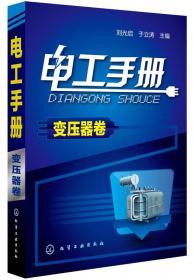 电工手册:变压器卷