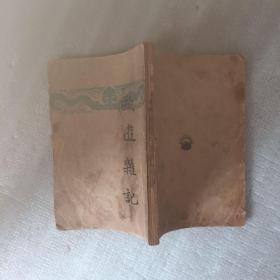 欧游杂记(朱自清著,开明书店1948年七版)