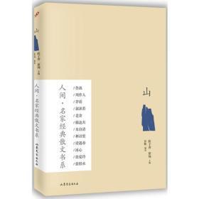 山(人间·名家经典散文书系)