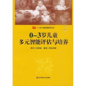 0-3岁儿童多元智能评估与培养