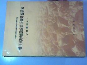 黄土高原地区综合治理与开发研究