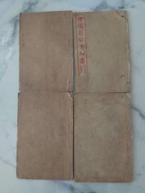 线装石印《彭公案初集》一套4册全