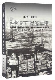 世界矿产资源年评(2008-2009)