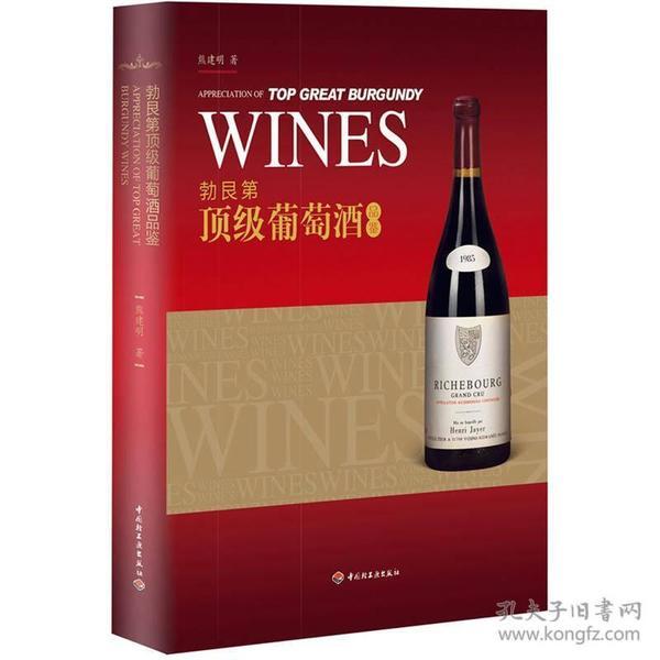 勃艮第顶级葡萄酒品鉴