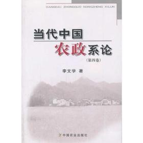 当代中国农政系论(第四卷、第五卷)