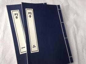 线装书 影印版 湖海楼丛书《列子》全2册   经济型繁体字竖排