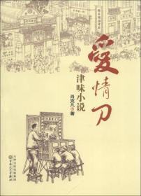 爱情刀:津味小说