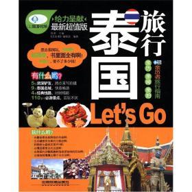 泰国旅行Let's Go