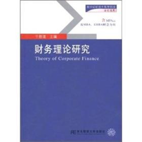 财务理论研究