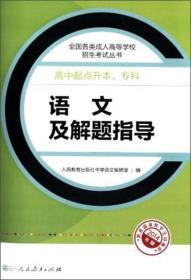 成人高考复习丛书·语文及解题指导 高中起点升本科