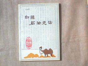 新疆石油史话 作者王连芳签赠本