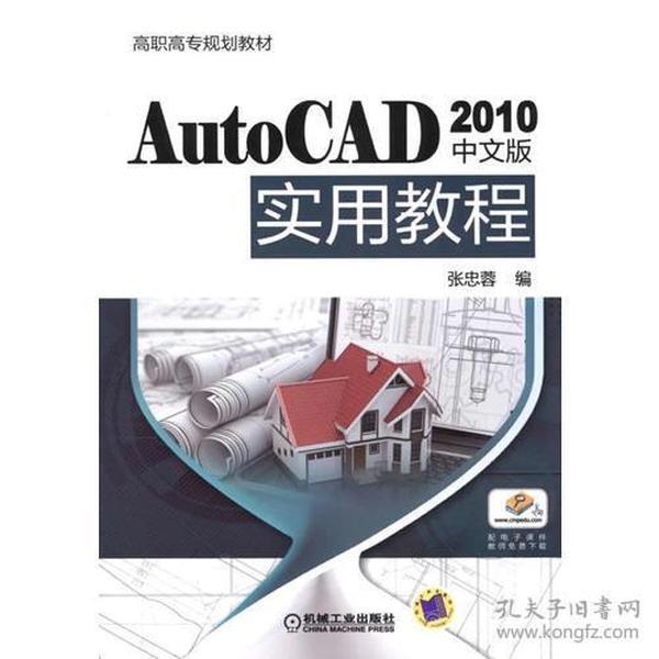 AutoCAD 2010中文版实用教程