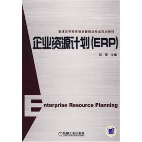 企业资源计划(ERP) 田军 机械工业出版社 9787111206347