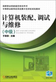 中等职业教育改革发展示范学校规划教材:计算机装配、调试与维修(中级)