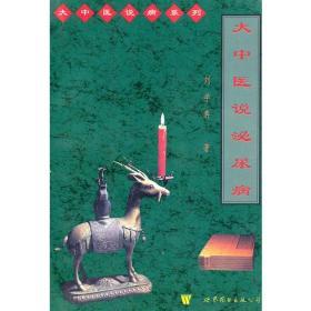 大中医说泌尿病  世界图书出版社 9787506240079