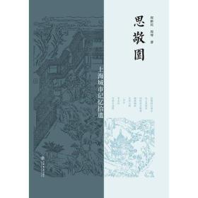 思敬园:上海城市记忆拾遗