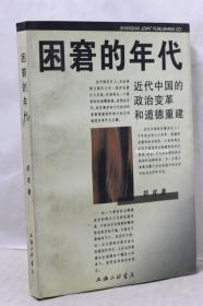 困窘的年代 近代中国的政治变革和道德重建