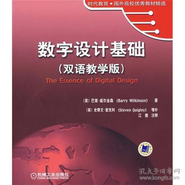 时代教育·国外高校优秀教材精选:数字设计基础(双语教学版)