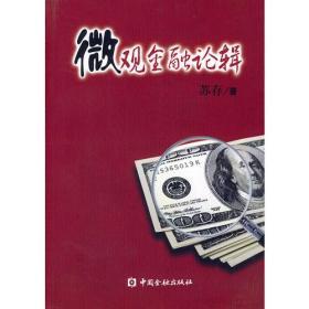 微观金融论辑