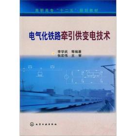 电气化铁路牵引供变电技术