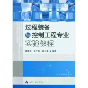 �^程�b�渑c控制工程��I���教程