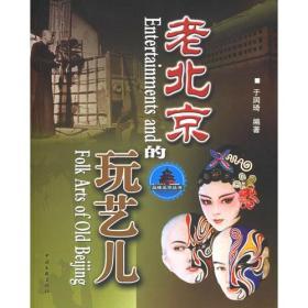 老北京的玩艺儿 于润琦 中国文联出版社 9787505948686