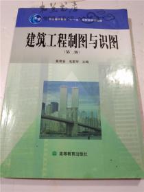建筑工程制图与识图(第二版)莫章金,毛家华主编 / 高等教育出版社 16开平装