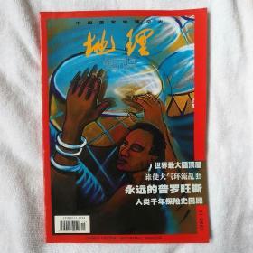 地理知识1998.10