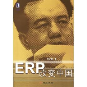 ERP改變中國 專著 ERP drives China 徐少春著 eng ERP gai bian zhong guo