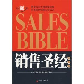 销售圣经(实践版)