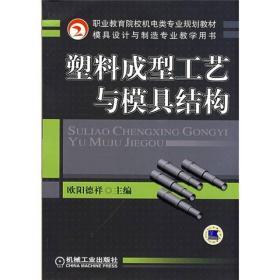 职业教育院校机电类专业规划教材·模具设计与制造专业教学用书:塑料成型工艺与模具结构