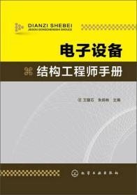 電子設備結構工程師手冊
