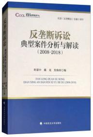 纪念(反垄断法)实施十周年反垄断诉讼典型案件分析与解读(2008-2018)