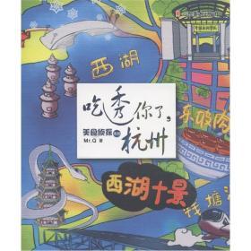 美食侦探系列:吃透你了,杭州
